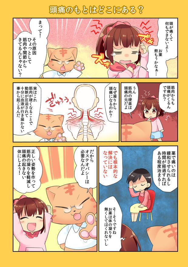 静岡のなごみ整体院 頭痛の改善についてマンガで解説