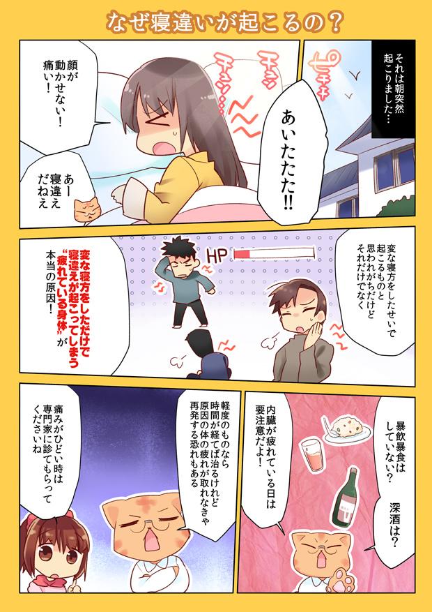 静岡のなごみ整体院 寝違いについてマンガで解説
