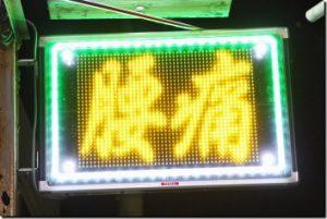 なごみ整体院 LED看板