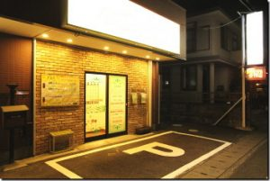 なごみ整体院 麻機街道沿いの路面店(夜)
