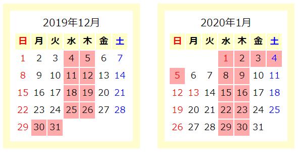 年末年始(2019)